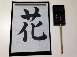 """Japonca Karakterler """"hiragana, katakana ve kanji"""""""